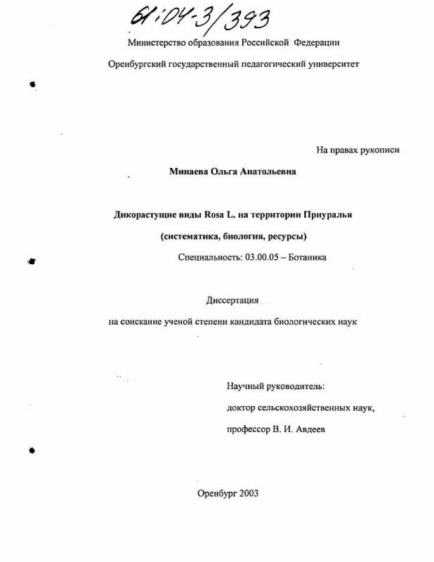 Титульный лист Дикорастущие виды Rosa L. на территории Приуралья : Систематика, биология, ресурсы