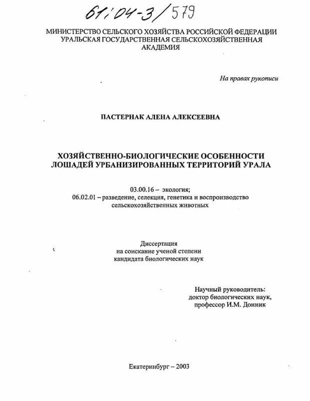 Титульный лист Хозяйственно-биологические особенности лошадей урбанизированных территорий Урала