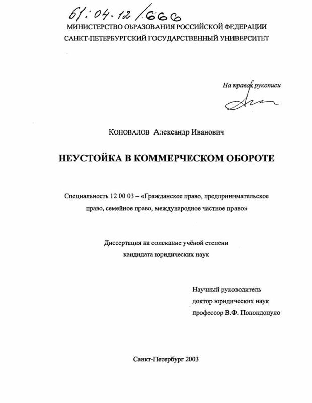 Титульный лист Неустойка в коммерческом обороте