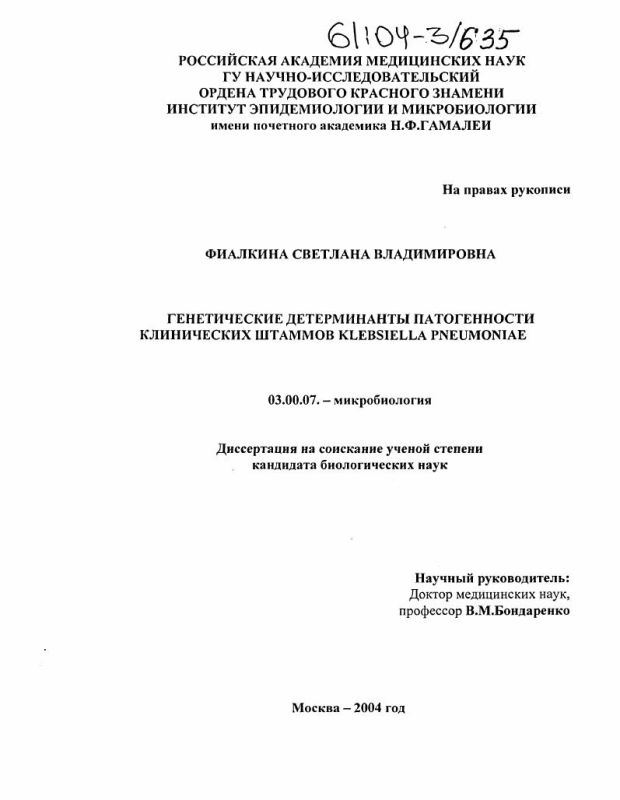 Титульный лист Генетические детерминанты патогенности клинических штаммов Klebsiella pneumoniae