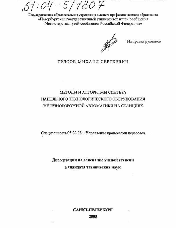 Титульный лист Методы и алгоритмы синтеза напольного технологического оборудования железнодорожной автоматики на станциях