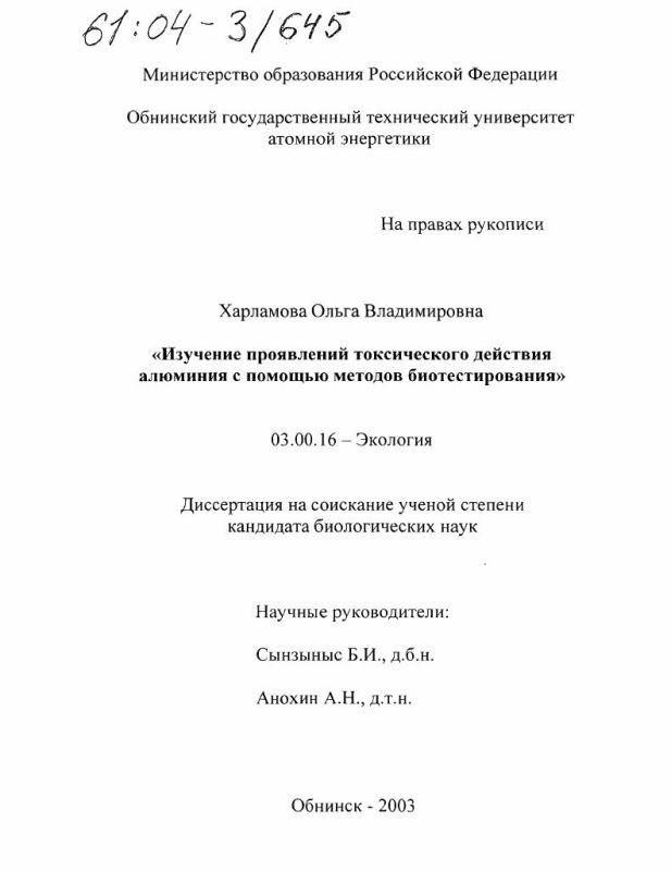 Титульный лист Изучение проявлений токсического действия алюминия с помощью методов биотестирования
