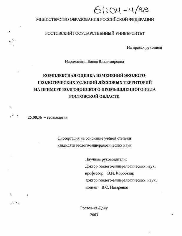 Титульный лист Комплексная оценка изменений эколого-геологических условий лессовых территорий на примере Волгодонского промышленного узла Ростовской области