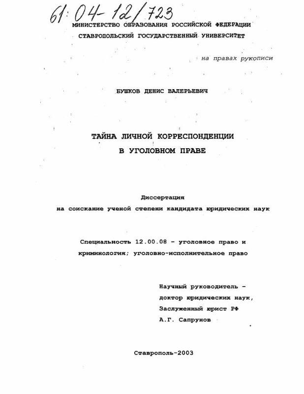 Титульный лист Тайна личной корреспонденции в уголовном праве