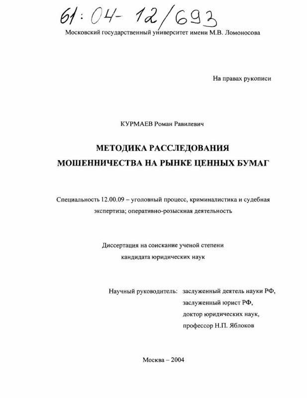 Титульный лист Методика расследования мошенничества на рынке ценных бумаг
