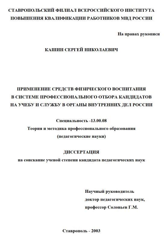 Титульный лист Применение средств физического воспитания в системе профессионального отбора кандидатов на учебу и службу в органы внутренних дел России