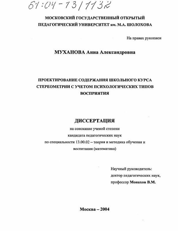 Титульный лист Проектирование содержания школьного курса стереометрии с учетом психологических типов восприятия