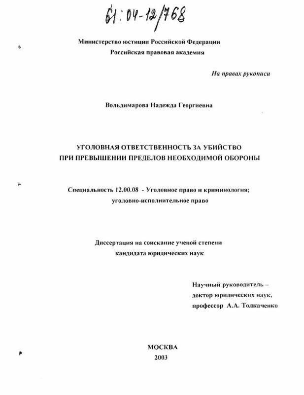 Титульный лист Уголовная ответственность за убийство при превышении пределов необходимой обороны