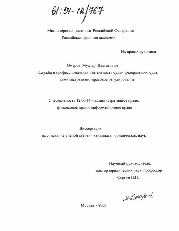 Титульный лист Служба и профессиональная деятельность судьи федерального суда: административно-правовое регулирование