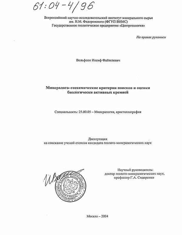 Титульный лист Минералого-геохимические критерии поисков и оценки биологически активных кремней