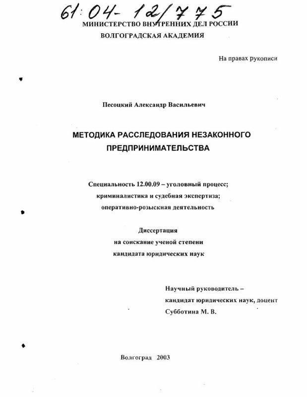 Титульный лист Методика расследования незаконного предпринимательства