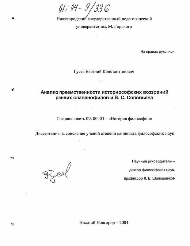 Титульный лист Анализ преемственности историософских воззрений ранних славянофилов и В.С. Соловьева