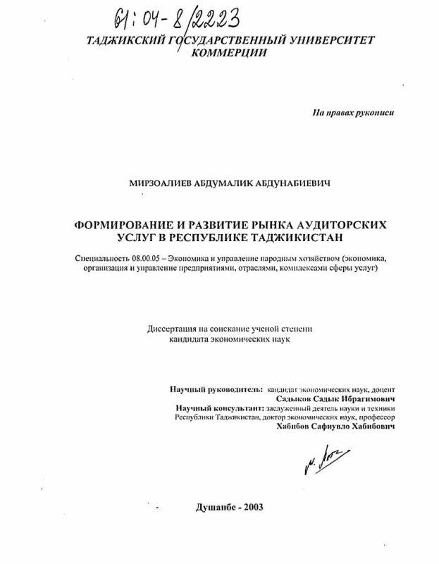 Титульный лист Формирование и развитие рынка аудиторских услуг в Республике Таджикистан