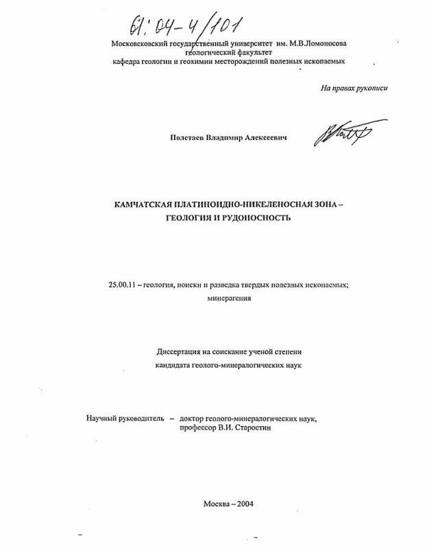 Титульный лист Камчатская платиноидно-никеленосная зона - геология и рудоносность