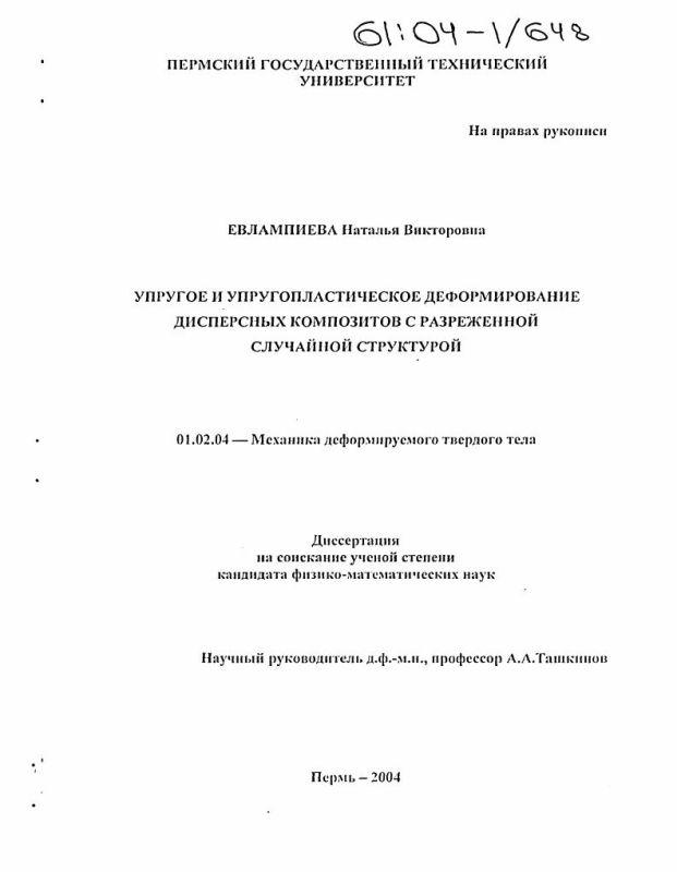 Титульный лист Упругое и упругопластическое деформирование дисперсных композитов с разреженной случайной структурой