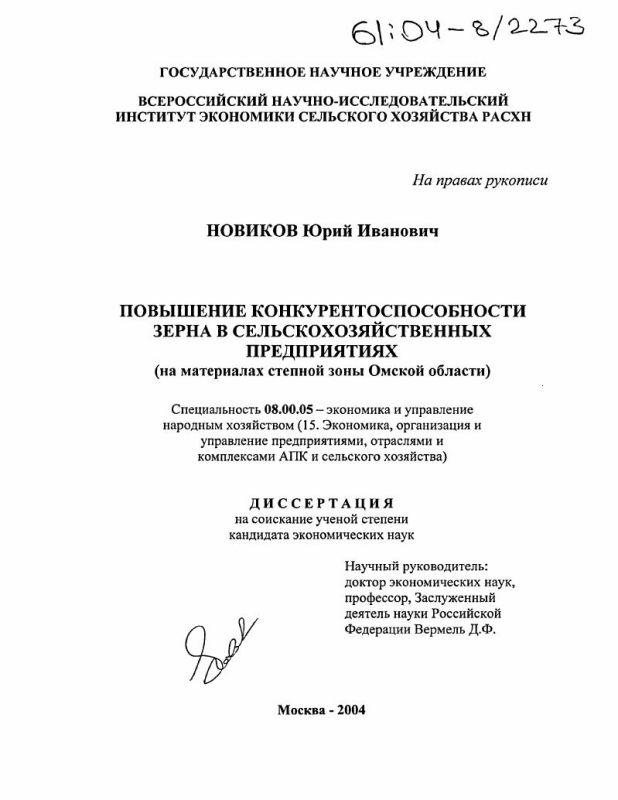 Титульный лист Повышение конкурентоспособности зерна в сельскохозяйственных предприятиях : На материалах степной зоны Омской области