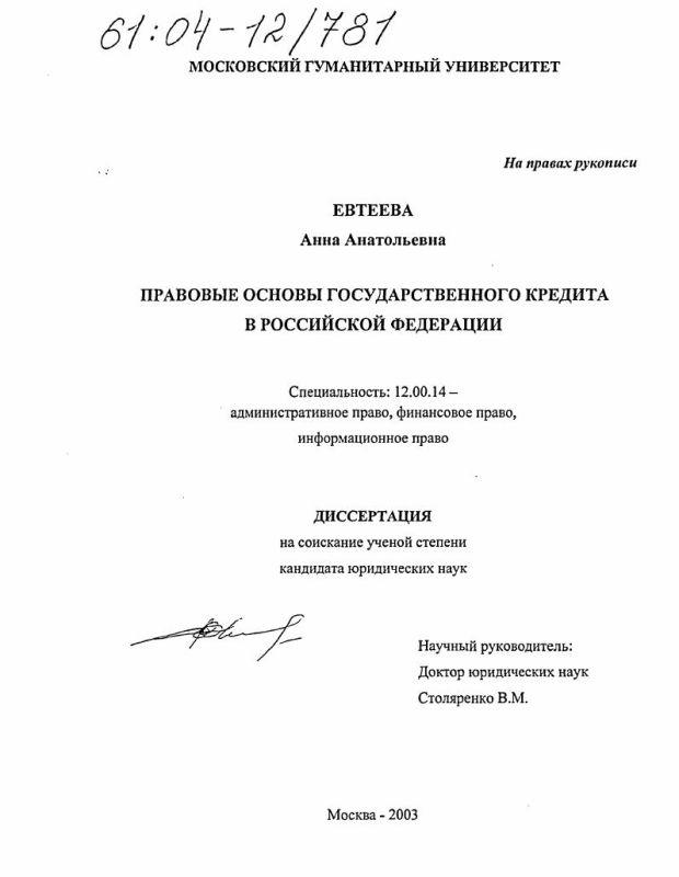 Титульный лист Правовые основы государственного кредита в Российской Федерации