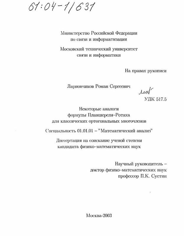 Титульный лист Некоторые аналоги формулы Планшереля-Ротаха для классических ортогональных многочленов