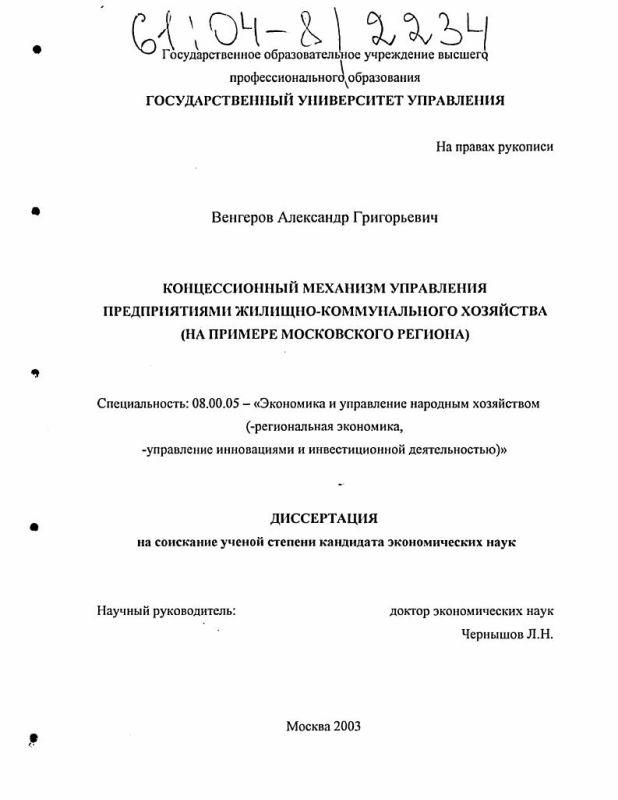Титульный лист Концессионный механизм управления предприятиями жилищно-коммунального хозяйства : На примере Московского региона