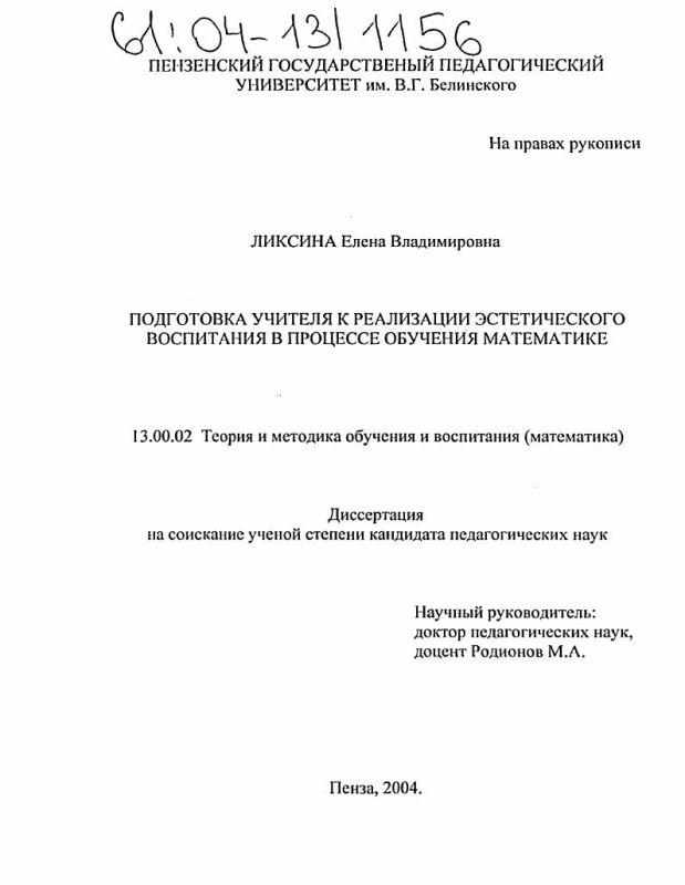 Титульный лист Подготовка учителя к реализации эстетического воспитания в процессе обучения математике