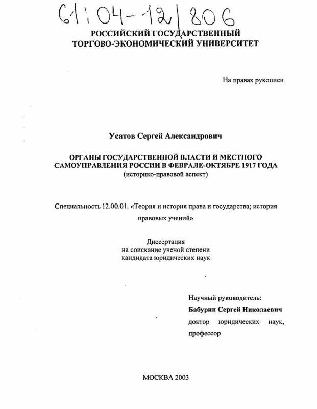 Титульный лист Органы государственной власти и местного самоуправления России в феврале-октябре 1917 года : Историко-правовой аспект