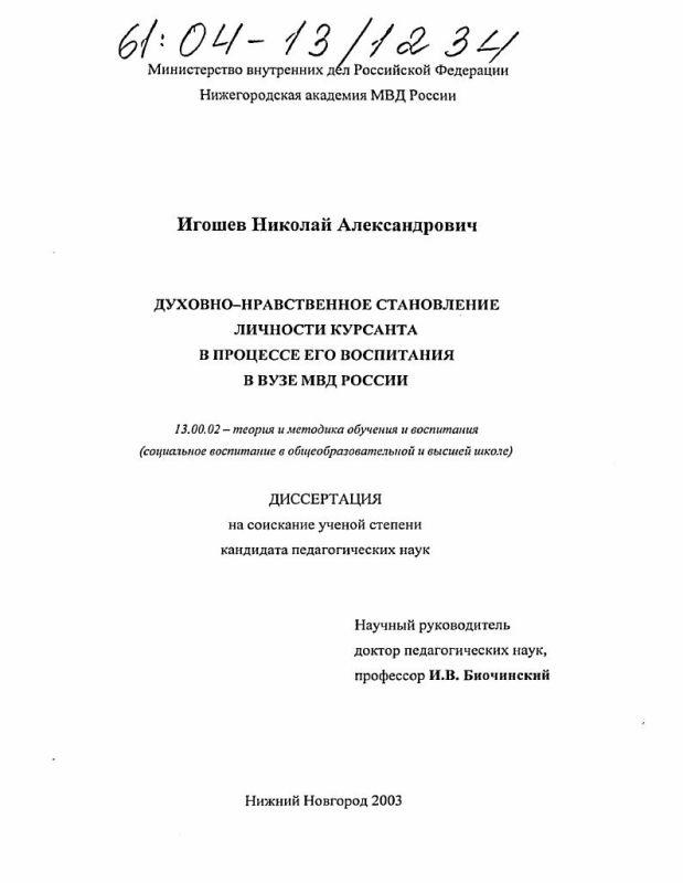 Титульный лист Духовно-нравственное становление личности курсанта в процессе его воспитания в вузе МВД России