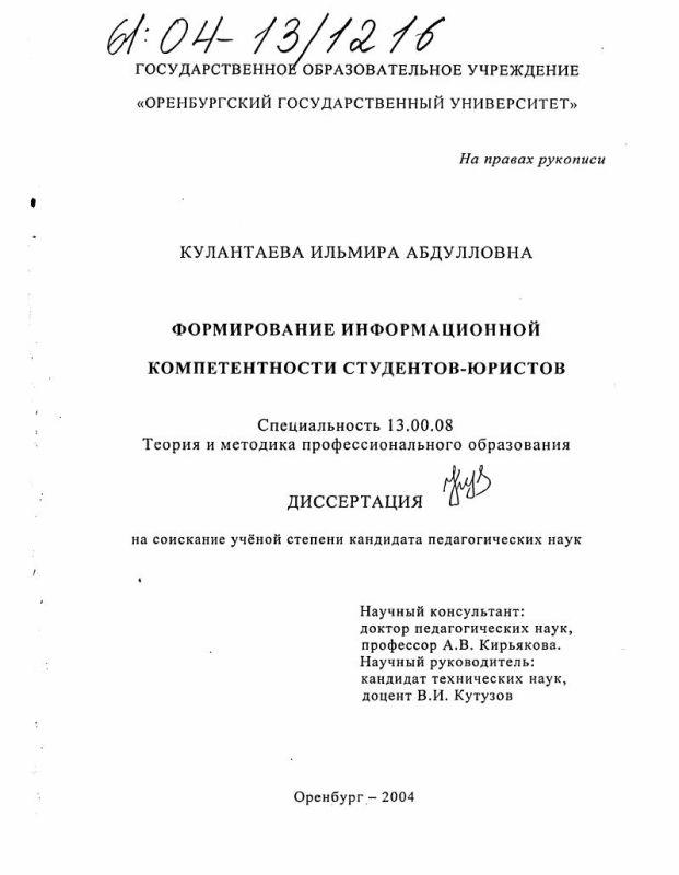 Титульный лист Формирование информационной компетентности студентов-юристов