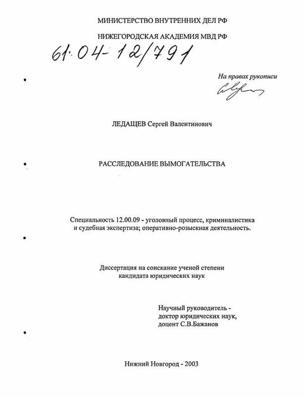 Титульный лист Расследование вымогательства
