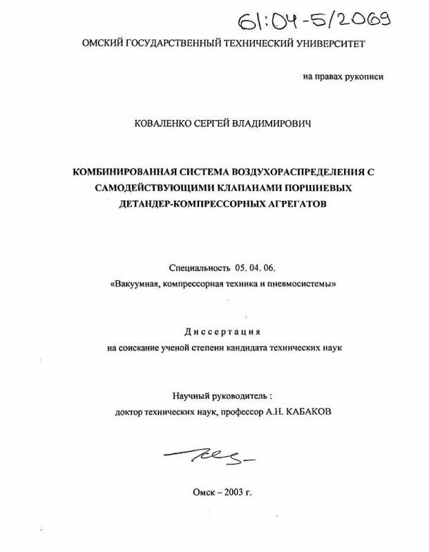 Титульный лист Комбинированная система воздухораспределения с самодействующими клапанами поршневых детандер-компрессорных агрегатов