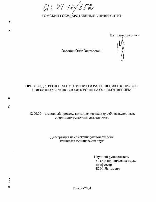 Титульный лист Производство по рассмотрению и разрешению вопросов, связанных с условно-досрочным освобождением