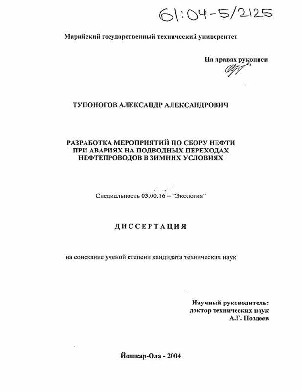 Титульный лист Разработка мероприятий по сбору нефти при авариях на подводных переходах нефтепроводов в зимних условиях