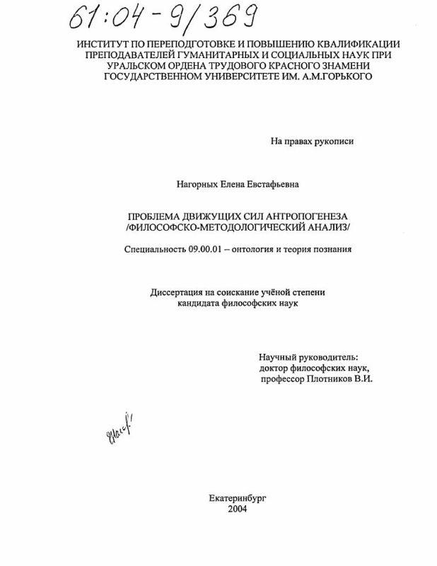 Титульный лист Проблема движущих сил антропогенеза : Философско-методологический анализ