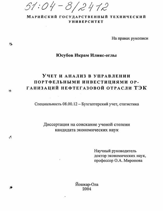 Титульный лист Учет и анализ в управлении портфельными инвестициями организаций нефтегазовой отрасли ТЭК
