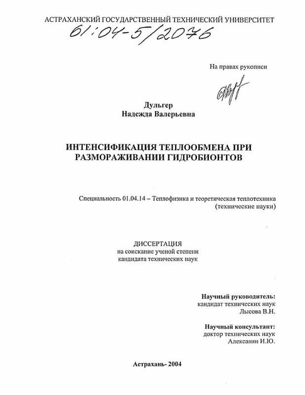 Титульный лист Интенсификация теплообмена при размораживании гидробионтов