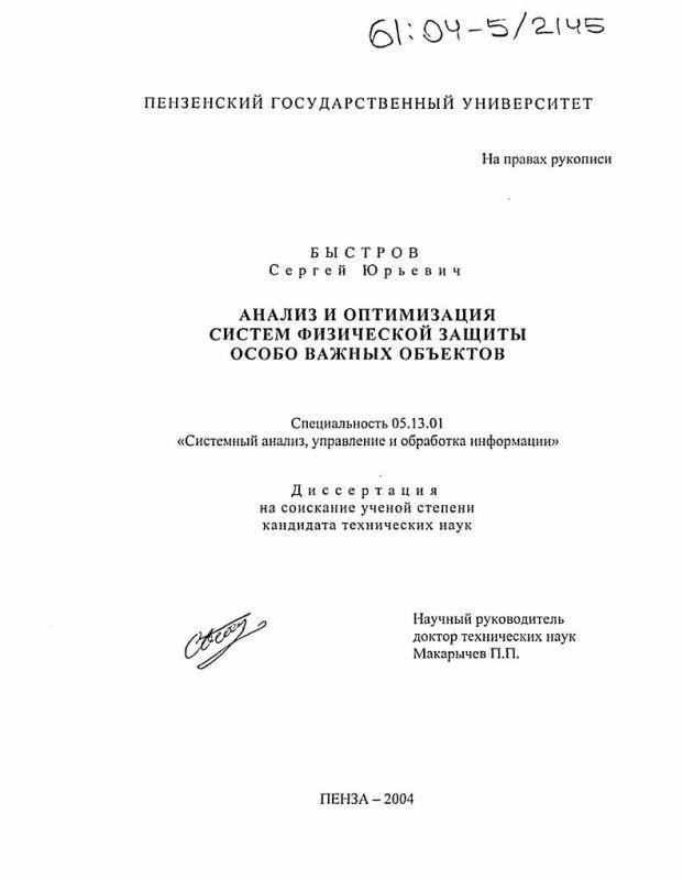 Титульный лист Анализ и оптимизация систем физической защиты особо важных объектов