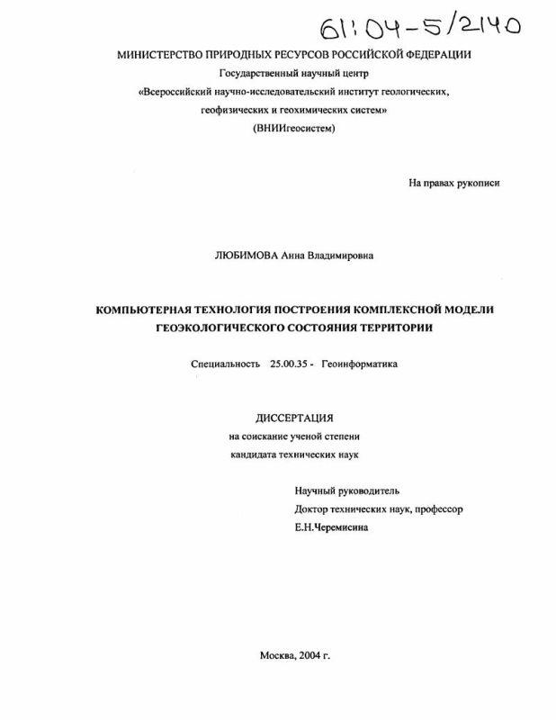 Титульный лист Компьютерная технология построения комплексной модели геоэкологического состояния территории