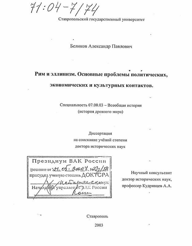 Титульный лист Рим и эллинизм. Основные проблемы политических, экономических и культурных контактов
