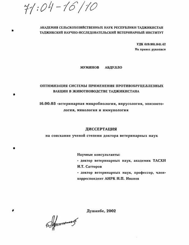 Титульный лист Оптимизация системы применения противобруцеллёзных вакцин в животноводстве Таджикистана
