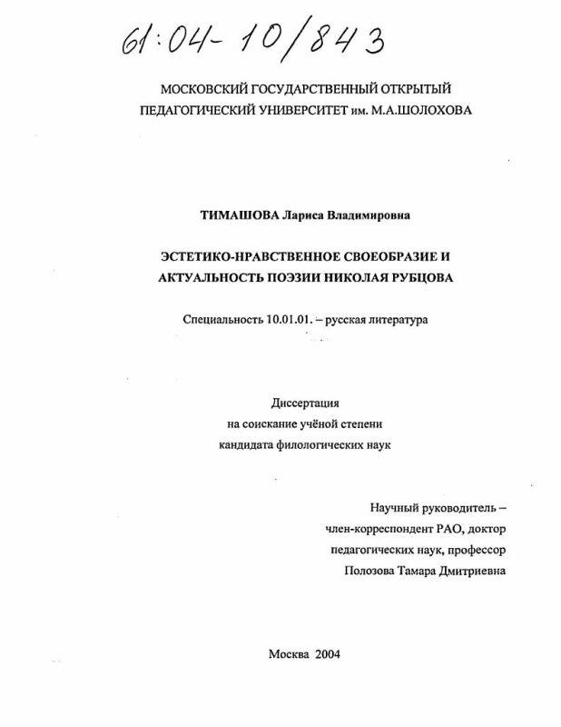 Титульный лист Эстетико-нравственное своеобразие и актуальность поэзии Николая Рубцова