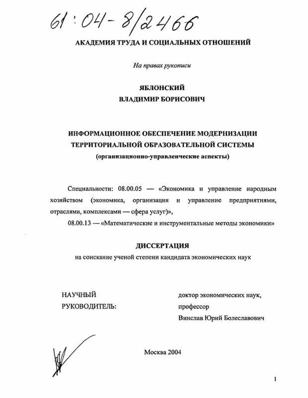 Титульный лист Информационное обеспечение модернизации территориальной образовательной системы : Организационно-управленческие аспекты