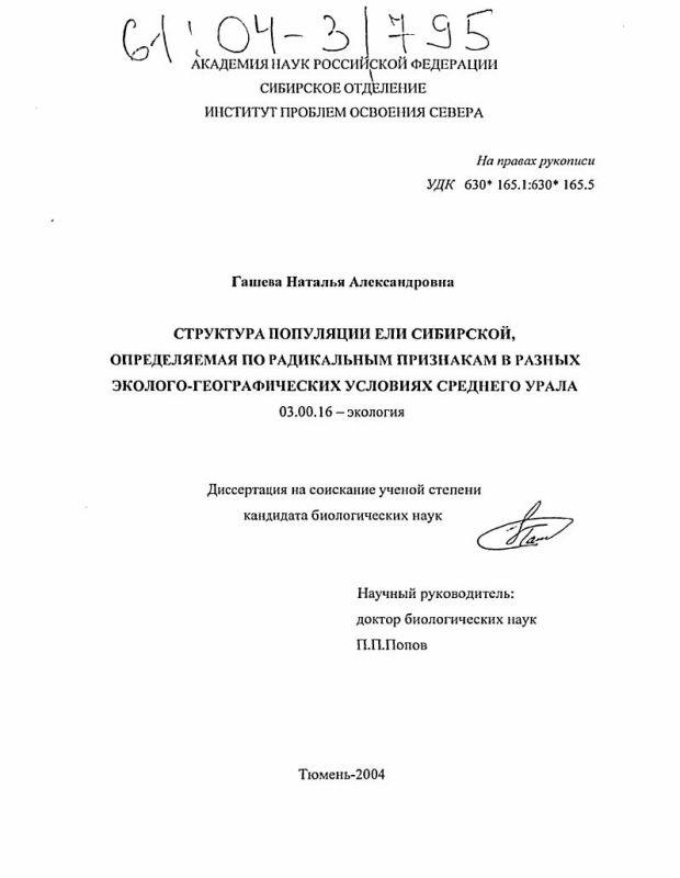 Титульный лист Структура популяции ели сибирской, определяемая по радикальным признакам в разных эколого-географических условиях Среднего Урала