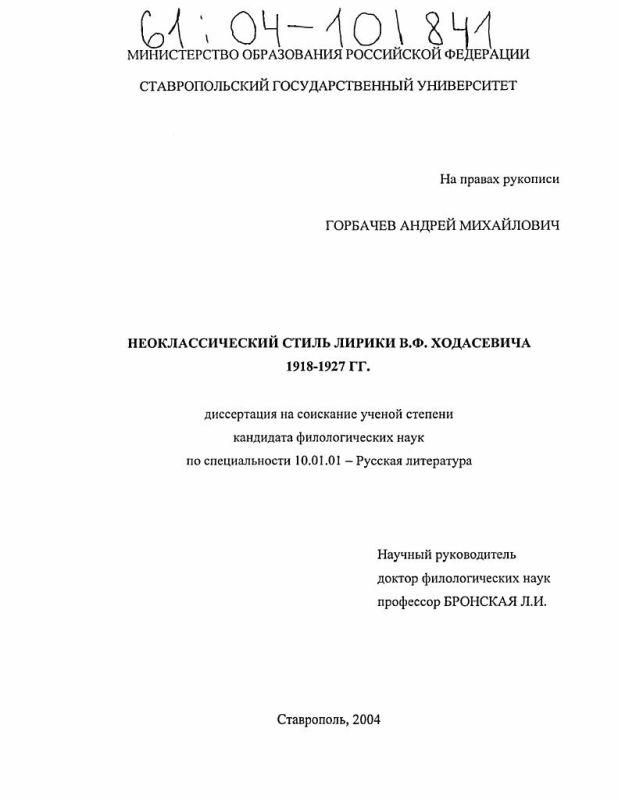 Титульный лист Неоклассический стиль лирики В.Ф. Ходасевича 1918-1927 гг.