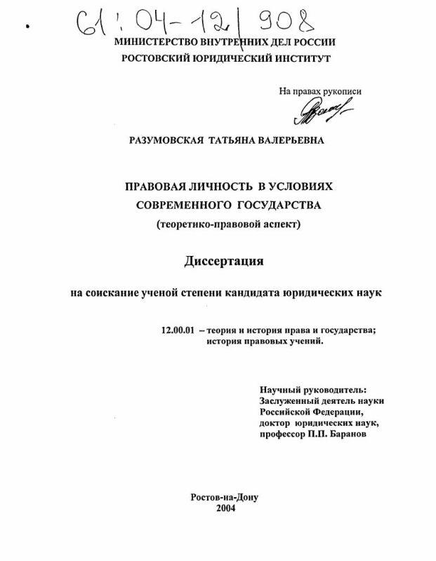 Титульный лист Правовая личность в условиях современного государства : Теоретико-правовой аспект