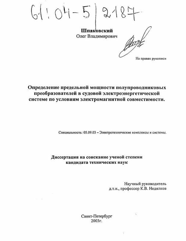 Титульный лист Определение предельной мощности полупроводниковых преобразователей в судовой электроэнергетической системе по условиям их электромагнитной совместимости