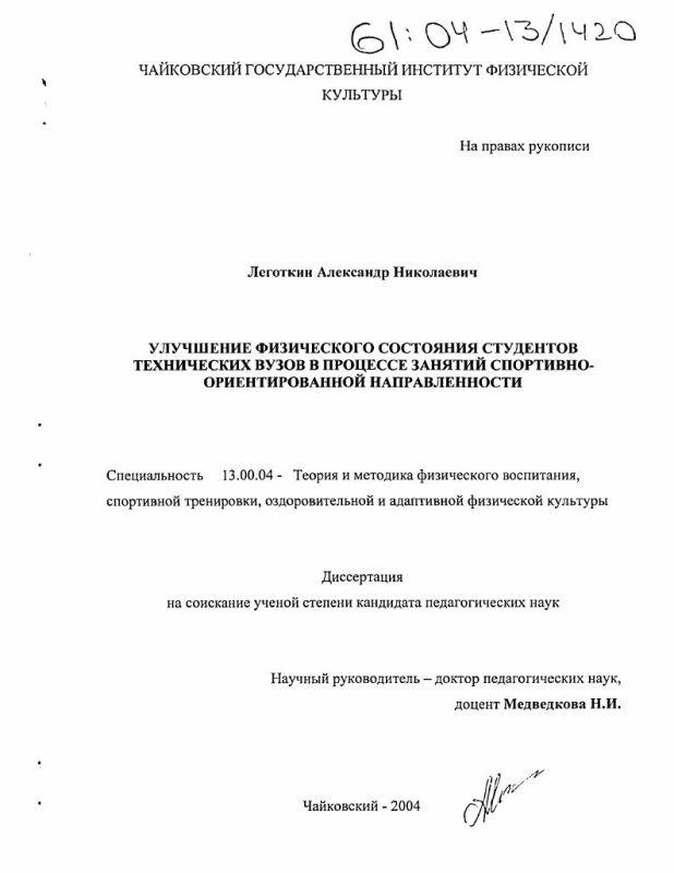 Титульный лист Улучшение физического состояния студентов технических вузов в процессе занятий спортивно-ориентированной направленности