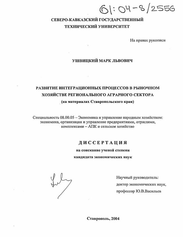 Титульный лист Развитие интеграционных процессов в рыночном хозяйстве регионального аграрного сектора : На материалах Ставропольского края