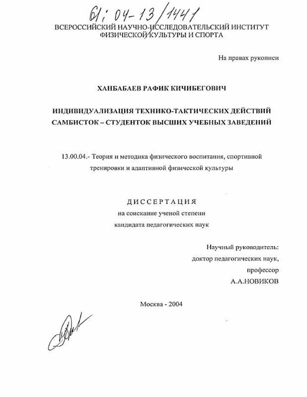 Титульный лист Индивидуализация технико-тактических действий самбисток - студенток высших учебных заведений
