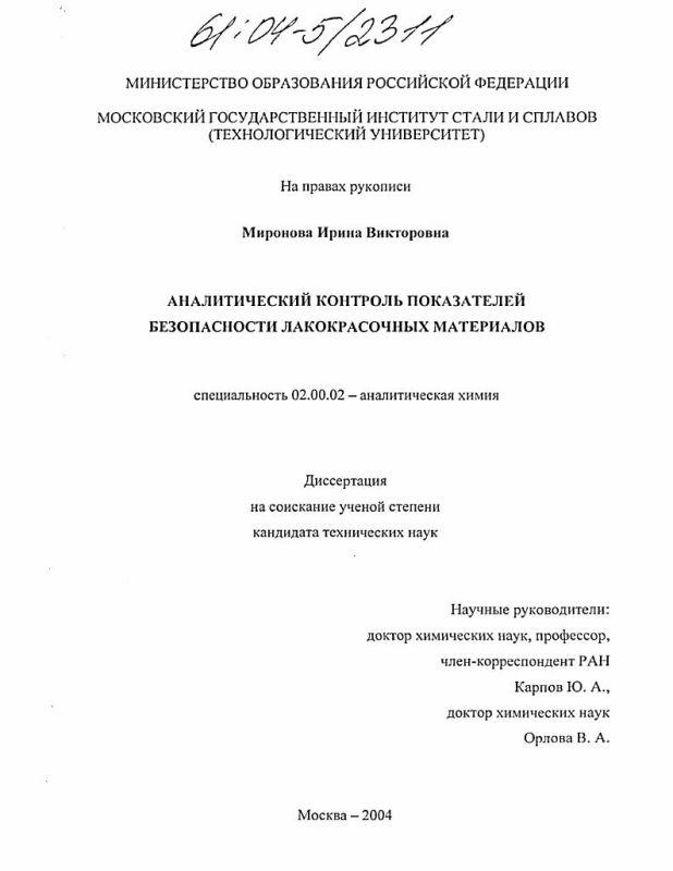 Титульный лист Аналитический контроль показателей безопасности лакокрасочных материалов