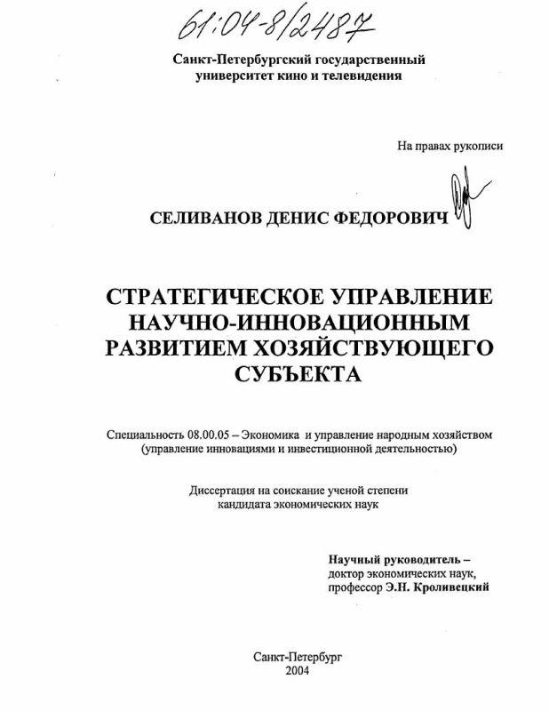 Титульный лист Стратегическое управление научно-инновационным развитием хозяйствующего субъекта
