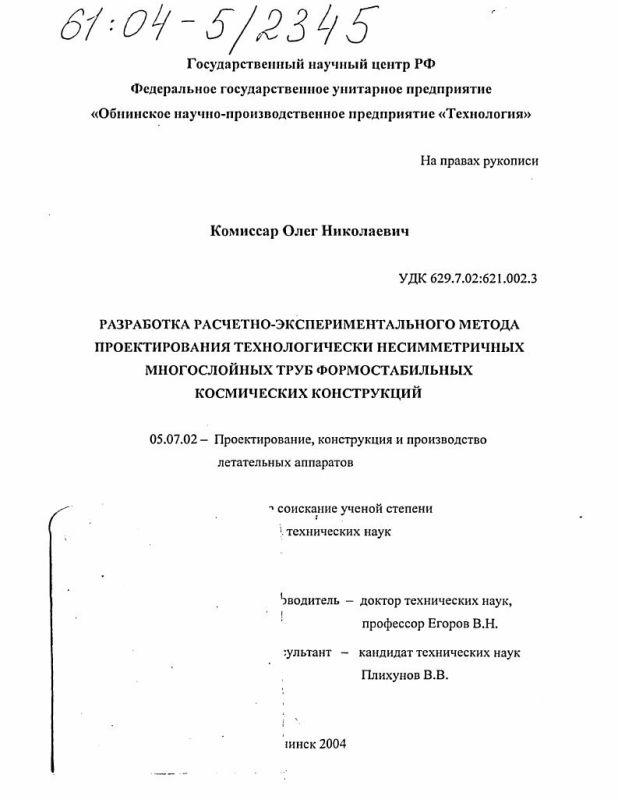 Титульный лист Разработка расчетно-экспериментального метода проектирования технологически несимметричных многослойных труб формостабильных космических конструкций